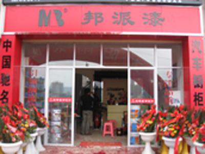 福建宁化邦派家具漆品牌加盟店