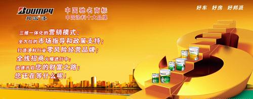 广东顺德油漆涂料招商加盟代理汽车漆,木器漆,家具漆
