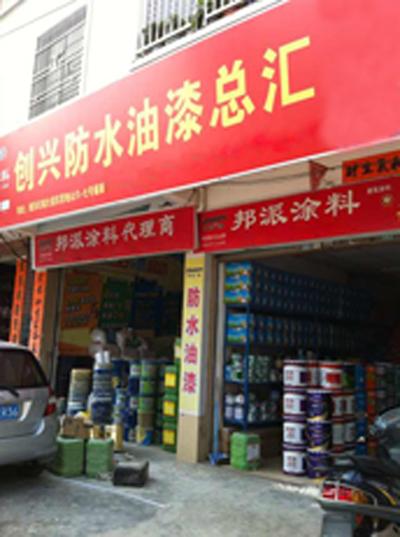 广东汕尾邦派油漆加盟专卖店